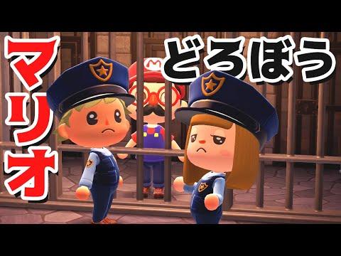 【ゲーム遊び】あつまれ どうぶつの森 マリオどろぼう 新しくなっただなも警察のはじめての事件【アナケナ&カルちゃん】あつ森 Animal Crossing: New Horizons