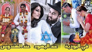 حقائق غريبة لعادات وتقاليد الزواج في مختلف الديانات .. اليهودية,الهندوسية,البوذية..
