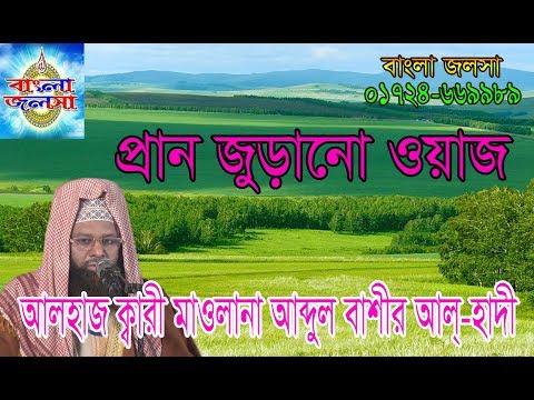 bangla waj mawlana abdul bashir al hadi capai /  মাওলানা আব্দুল বাশির আল হাদী চাঁপাই নবাবগঞ্জ