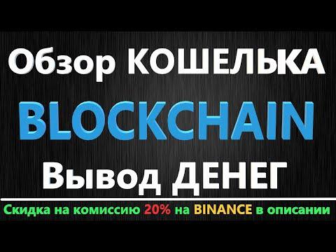 Blockchain Info Обзор кошелька Блокчейн. Вывод криптовалюты с кошелька Blockchain Info