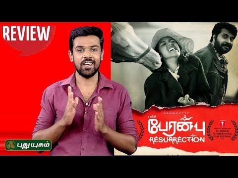 Peranbu Movie Review | Mammootty | Ram | Yuvan Shankar Raja | Anjali | Filmy Review Mp3