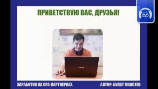 Игорь Черноусов. Заработок на партнерках для новичка!
