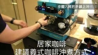 居家義式咖啡應該如何製作?讓維堤咖啡告訴你SCA建議流程|維…