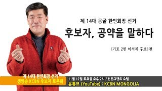 [제14대 몽골한인회장 선거] 후보자 공약을 말하다 -기호 2번 이석제 후보