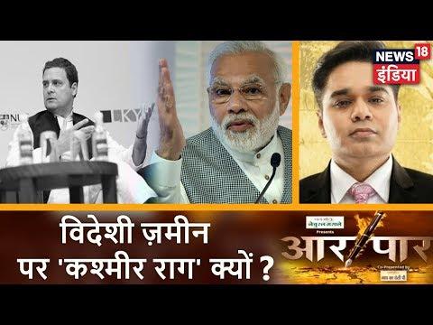 Aar Paar | विदेशी ज़मीन पर 'कश्मीर राग' क्यों? | Rahul Gandhi | News18 India