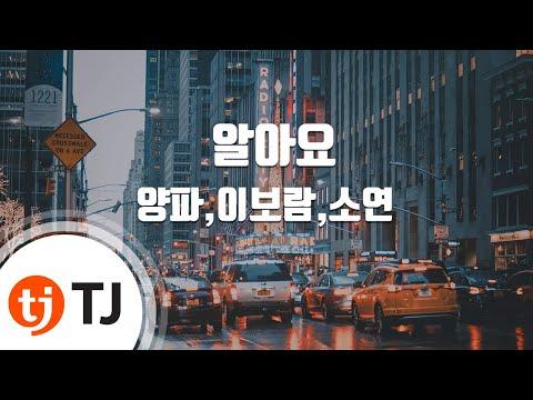 [TJ노래방] 알아요 - 양파,이보람,소연(티아라) (I Know - Yang Pa,Lee Bo Ram,So Yeon) / TJ Karaoke