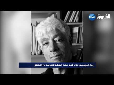 رحيل البروفيسور علي الكنز مفكر الأسئلة المعرفية عن المجتمع