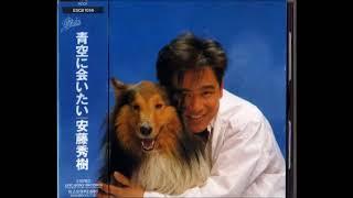 安藤秀樹 - 青空に会いたい