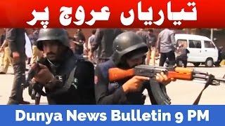 Dunya News Headlines - 09:00 PM | 26 February 2017
