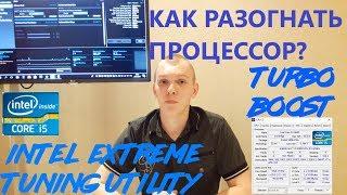 КАК РАЗОГНАТЬ ПРОЦЕССОР?  / TURBO BOOST /  Intel Extreme Tuning Utility