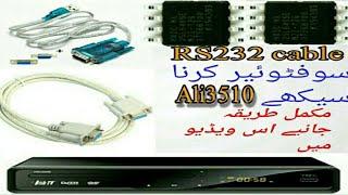 Ali3510C Loader Download