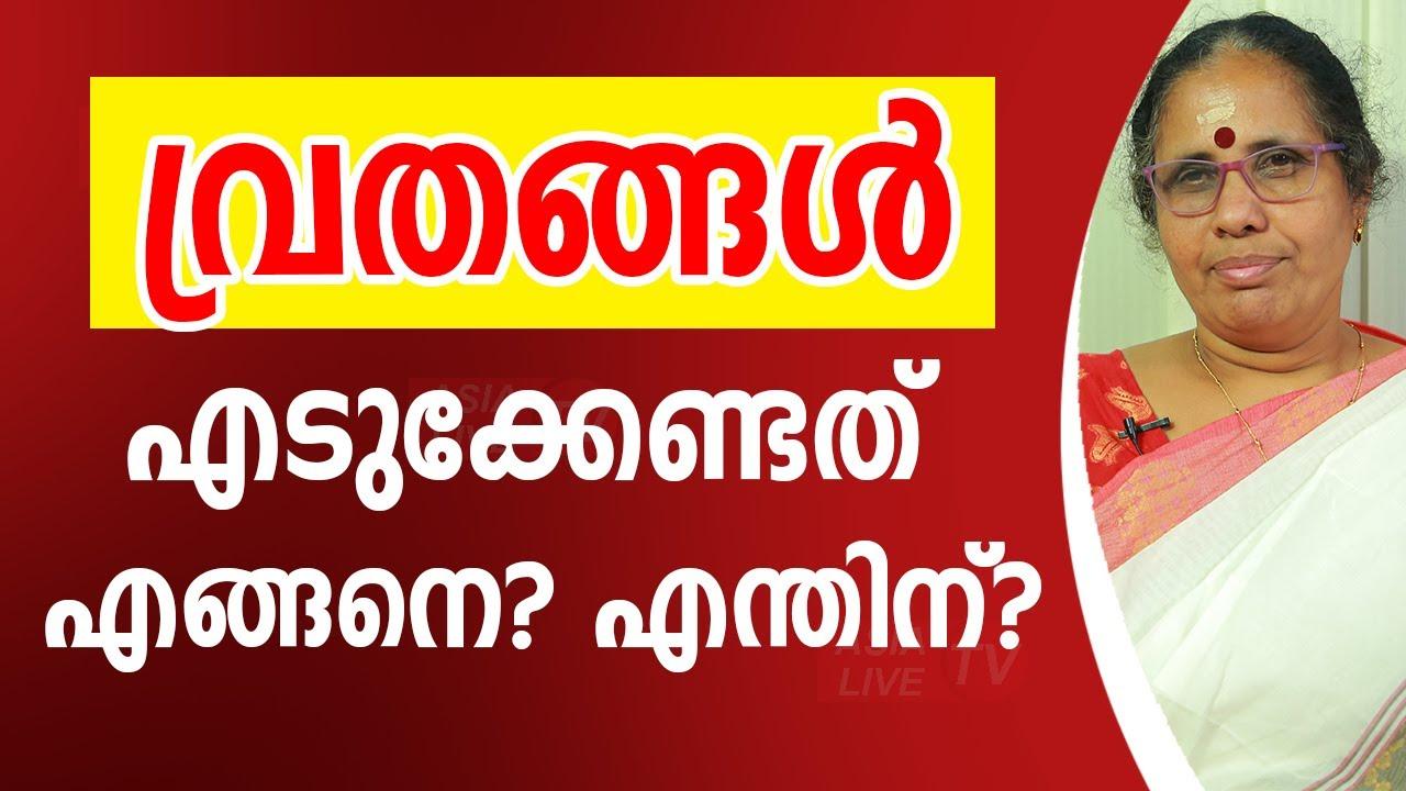 വ്രതങ്ങൾ എടുക്കേണ്ടത് എങ്ങനെ? എന്തിന്?   9947500091   Vratham   Acharya TV