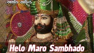 Helo Maro Sambhado - New Gujarati Devotional Bhajan | Baba Ramdev Song 2014