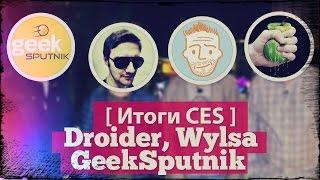 Droider, Wylsa и GeekSputnik: Тренды CES