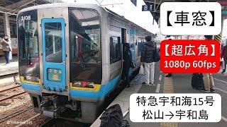 【車窓】特急宇和海15号 松山→宇和島