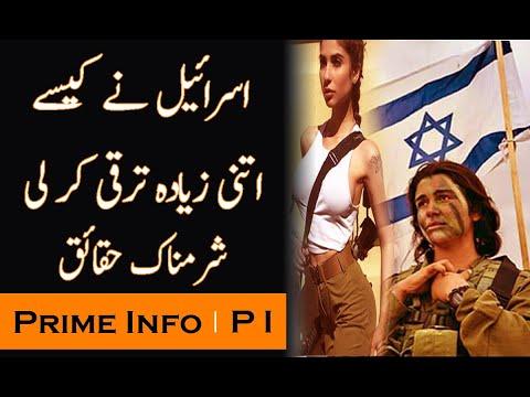Why Israel Is So Successful   Israel Urdu Documentary 2020