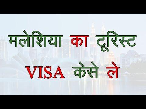 How to get Malaysia E-Tourist Visa || Travel to Malaysia from India || Malaysia visa for indians