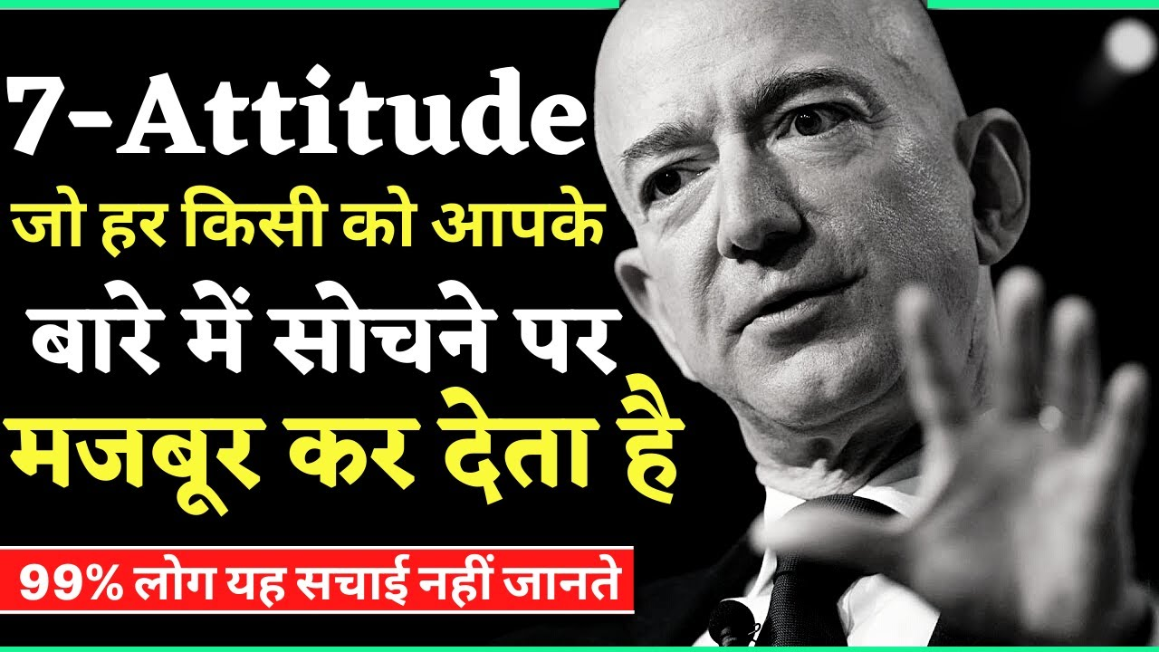 7 Attitude To Attract People To You|Inspirational thoughts|motivational video in hindi|FundooBoy