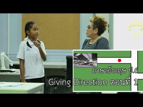 ภาษาอังกฤษ ป.6 Giving Direction ตอนที่ 1 ครูรตินธร วาดเขียน
