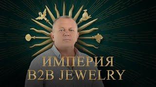 B2B JEWELRY - Как вывести деньги с депозита? Сколько будет работать б2б джеверли? Гонта вернулся!