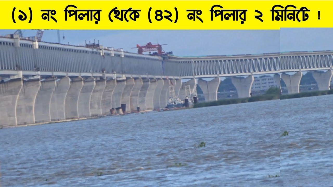 পদ্মা সেতুর (১) নং পিলার থেকে (৪২) নং পিলার পর্যন্ত সুন্দর একটি ভিডিও! Padma Bridge Latest Update