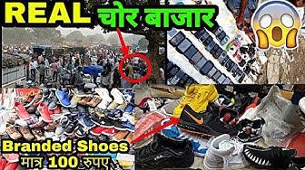 इंदौर का अनोखा चोर बाजार | Chor bazaar Indore