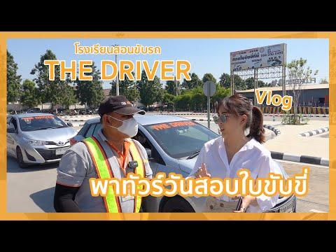 โรงเรียนสอนขับรถ The driver สอบใบขับขี่กันยังไง!? l Giggle Story