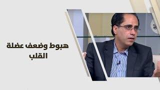 د. محمد الجعبري - هبوط وضعف عضلة القلب