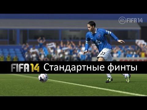 Финты в FIFA 14 #1 [Стандартные финты]