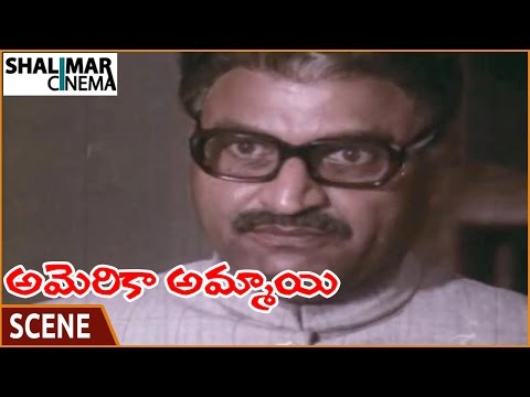 America Ammayi Movie  Gummadi Gets Angry With Sridhar For Marrying Foreign Girl  అమెరికా అమ్మాయి