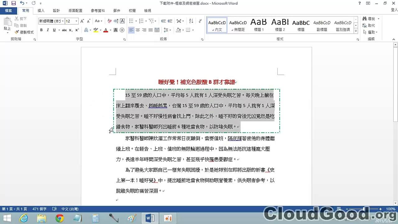 Office Word 2013 基本課程 06框線及網底