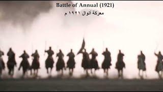 Battle of Annual (1921) معركة أنوال
