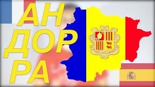 АНДОРРА - САМАЯ НЕОБЫЧНАЯ СТРАНА ЕВРОПЫ!!!