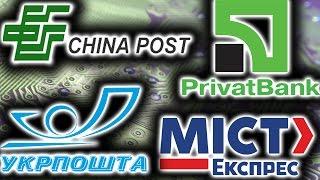 Посылка из Китая в ПриватБанк(, 2015-12-23T19:24:15.000Z)