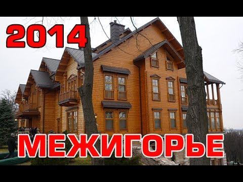 Я в гостях у Януковича президента Украины (бывшего) Межигорье экскурсия 22.02.2014