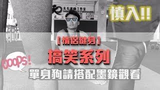 【情侶健身】搞笑系列😂x 高雄天天運動工作室