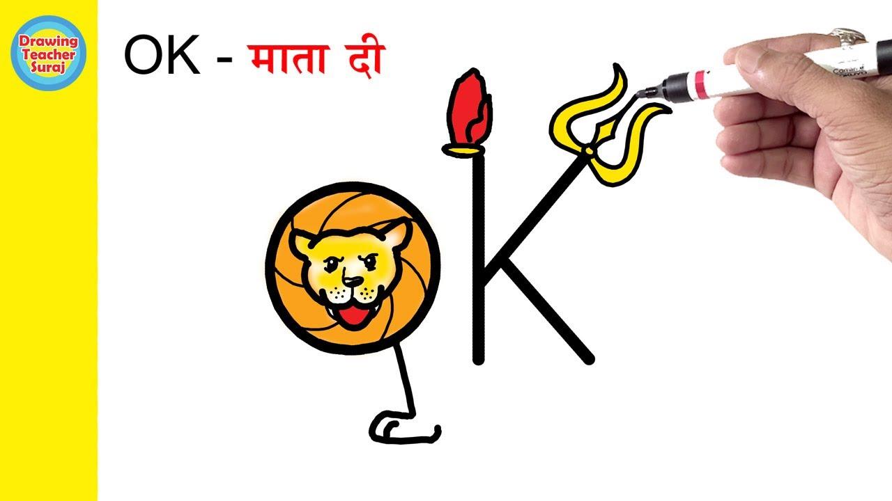 OK से माँ शेरावाली Drawing नवरात्री विशेष