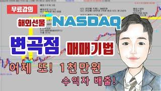 주식 해외선물 나스닥 변곡점 매매기법 특강★ 또 1000만원 이상 수익회원 배출