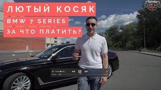 Обзор и косяки BMW 7 Series 2017 G11