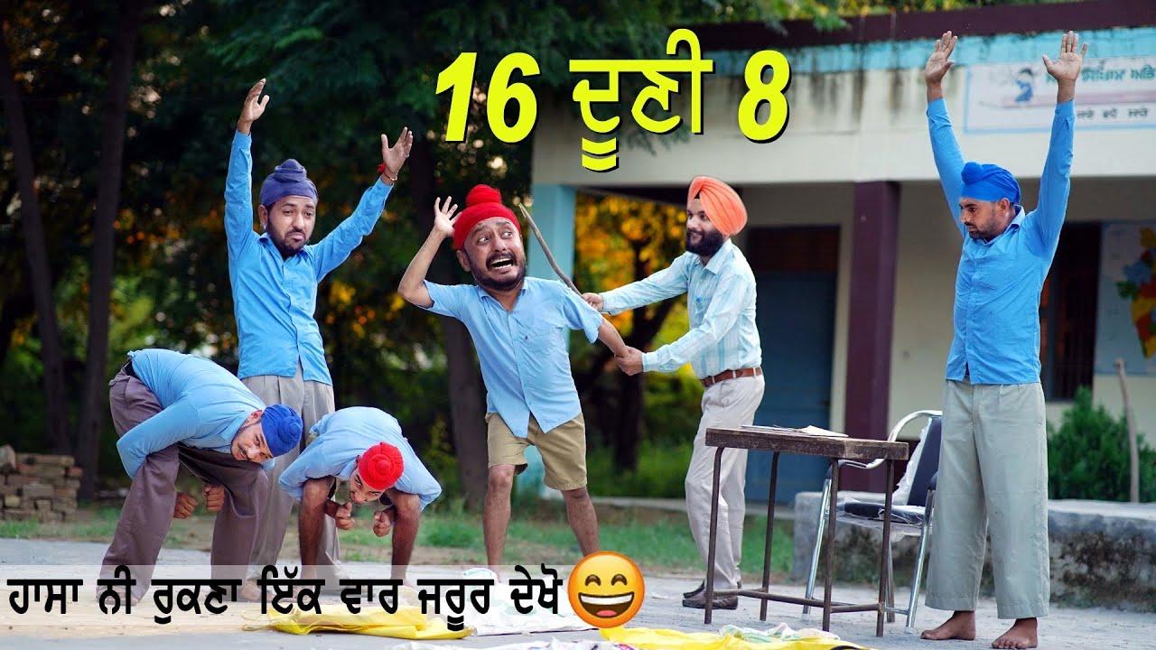 Download ਹਾਸਾ ਨਹੀਂ ਰੁਕਣਾ ਵੀਡੀਓ ਦੇਖ ਕੇ 😂 ਸੋਲਾਂ ਦੂਣੀ ਅੱਠ   Punjabi Comedy videos  