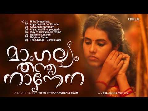 mangalyam-thanthunanena-all-songs-audio-jukebox- -joel-johns- -titto-p-thankachen