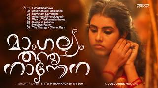Mangalyam Thanthunanena All Songs Audio Jukebox | Joel Johns | Titto P Thankachen