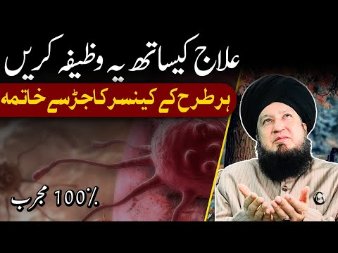 کینسر کے علاج کے لیے وظیفہ|  Wazifa for Cancer | Mufti Muneer Ahmad Akhoon