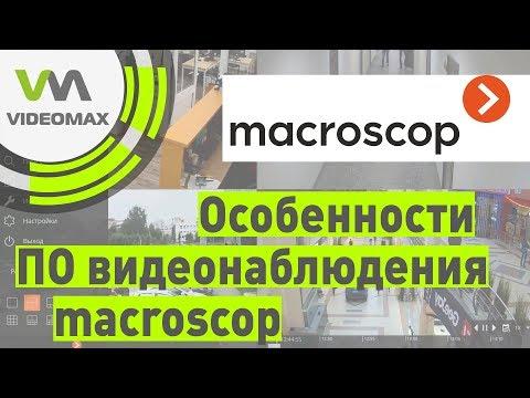 Особенности ПО для видеонаблюдения Macroscop