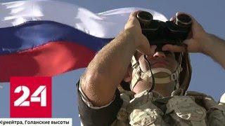 Смотреть видео Российские полицейские на Голанах охраняют инспекторов ООН - Россия 24 онлайн