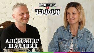 #5 Александр Шаляпин - о стендапе, о кино и об алкогольной зависимости, с который он борется