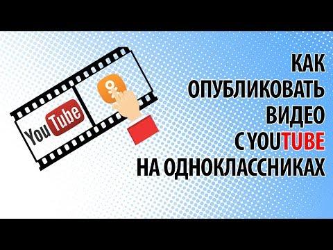 Как опубликовать видео на Одноклассниках, чтоб просмотры засчитывались на YouTube?