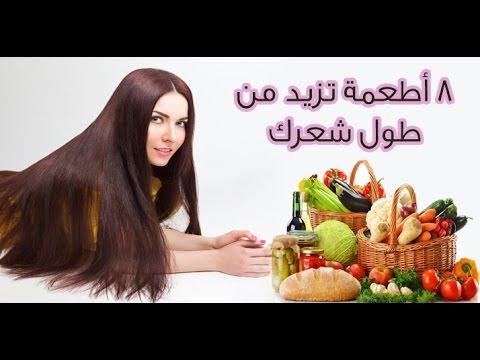 8 أطعمة تزيد من طول شعرك Youtube