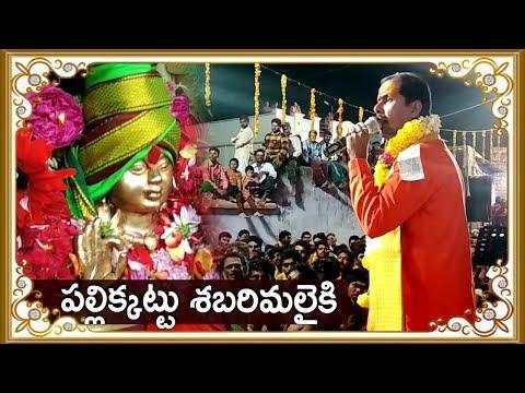 pallikattu sabarimalaikku || Ayyappa Swamy Telugu Devotional Songs 2017 / Bhajanalu