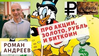 Роман Андреев - Про акции, золото, рубль и биткоин